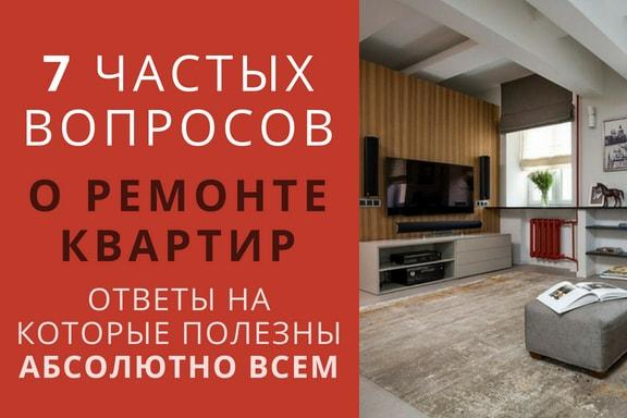 7 самых частых вопросов о ремонте квартир