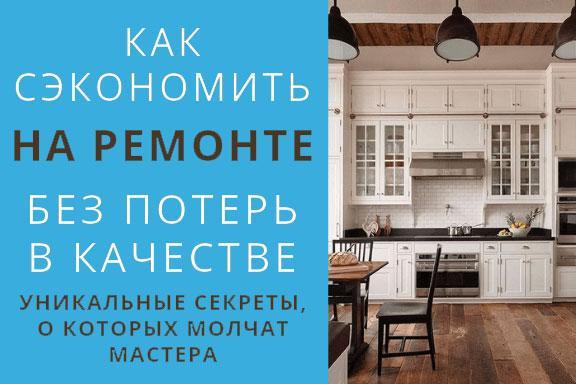 Сколько стоит ремонт квартиры в Санкт-Петербурге