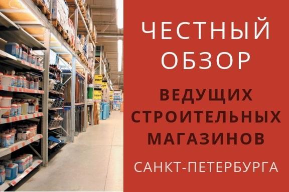 Строительные магазины Санкт-Петербурга, Обзор за 2018-2019 год