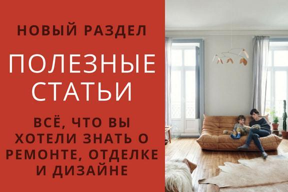 Полезные статьи о ремонте квартир