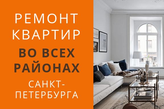 Ремонт квартир во всех районах Санкт-Петербурга!