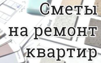 Сметы на ремонт квартир в СПб